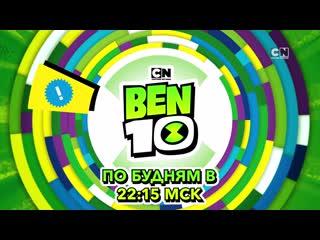 Бен 10 / премьера на cartoon network