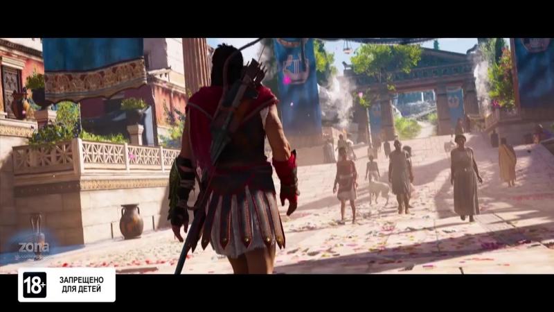 Assassins Creed Одиссея (Игра)   Трейлер   Премьера 5 октября 2018