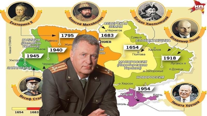 Жириновский : Разрыв Договора о дружбе с Россией позволит оспорить нынешние границы Украины