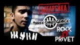 Жуки Three Days Grace (Cover by #ROCKPRIVET)