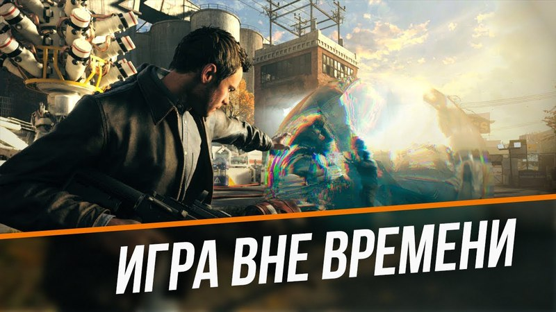 ИГРА ВНЕ ВРЕМЕНИ - QUANTUM BREAK