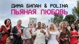 Дима Билан &amp Polina - Пьяная любовь (премьера клипа, 2018)