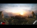 World of Tanks Охота на VK 168 01 P Операция Трофей День 12