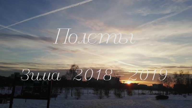 Закрытие зимнего сезона 2018 2019