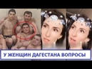 Дагестанка о Проблемах Дагестана