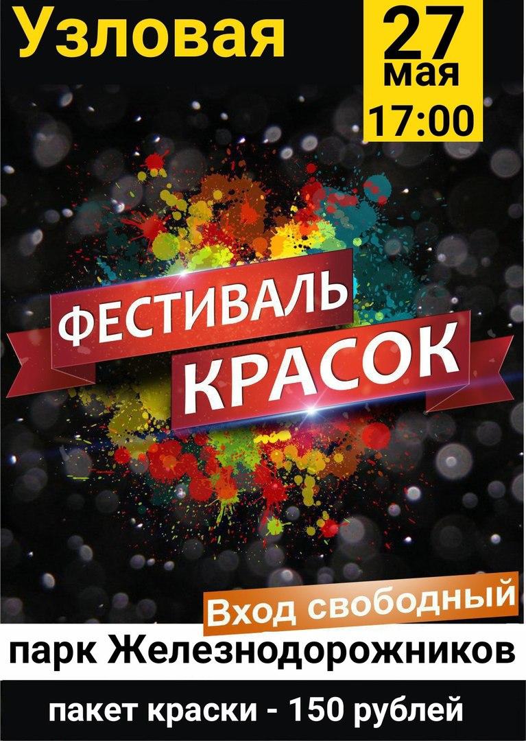 Афиша Новомосковск Фестиваль красок Новомосковск 25 июня ТРЦ Пассаж