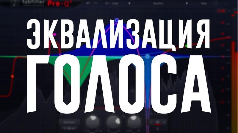 ЭКВАЛИЗАЦИЯ ГОЛОСА - FABFILTER PRO-Q2