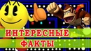 Интересные Факты 1 - Pac-Man - Halo 2 - Donkey Kong - Mario - Robin Williams