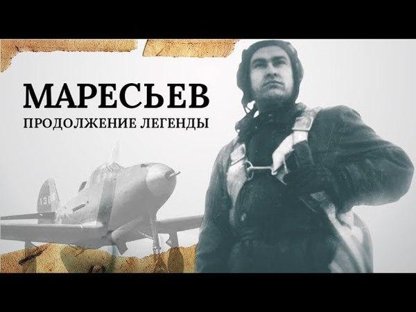 Что случилось с самолетом легендарного летчика Маресьева?