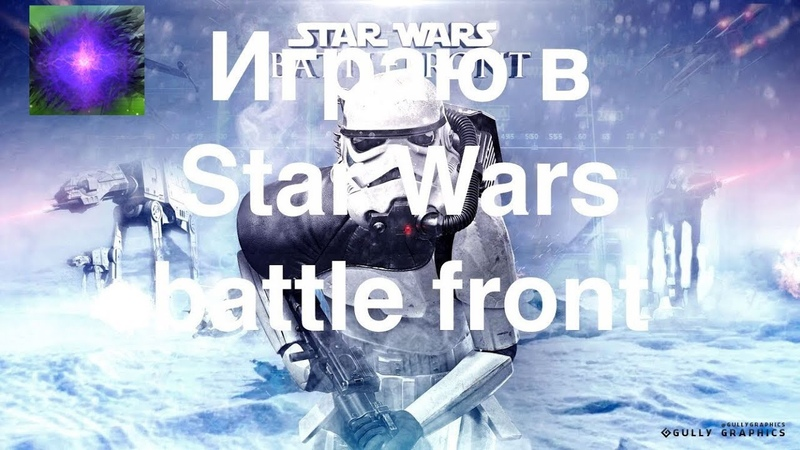 играю в star wars battle front