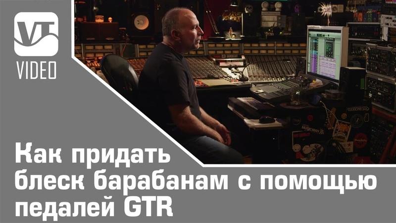 Как придать блеск барабанам с помощью педалей GTR