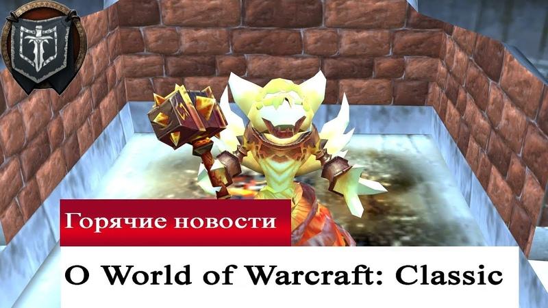 Анонсирована дата выхода World of Warcraft Classic Нет