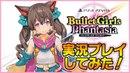 PS4 PS Vita『バレットガールズ ファンタジア』プロモーションムービー