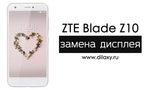 Замена дисплея ZTE Blade Z10 Разборка ЗТЕ блейд з10
