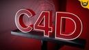 СОЗДАЕМ ПРЕВЬЮ ДЛЯ ВИДЕО Speed modeling Cinema 4D Photoshop
