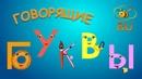 Говорящие буквы: учим звуки букв. Развивающий мультик для малышей