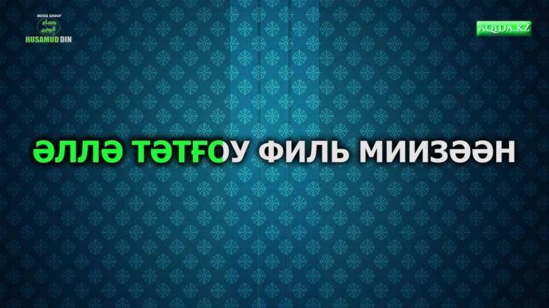 Рахман сүресі (бейнесабақ)-1
