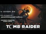 Shadow of the Tomb Raider — Русский трейлер игры (2018)