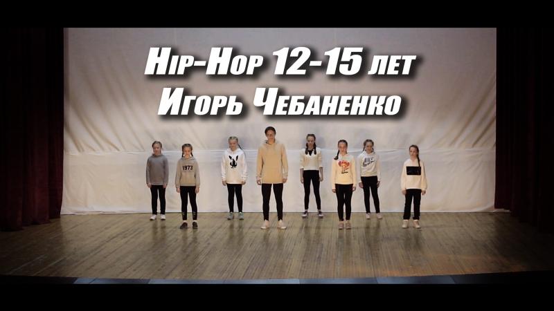 Hip Hop 12 15 лет Игорь Чебаненко Танцевальная студия NAKO