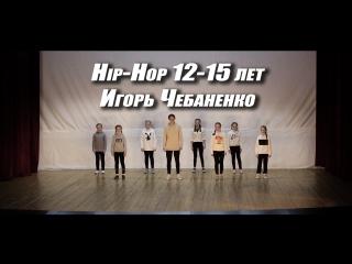 Hip-Hop 12-15 лет   Игорь Чебаненко   Танцевальная студия NAKO