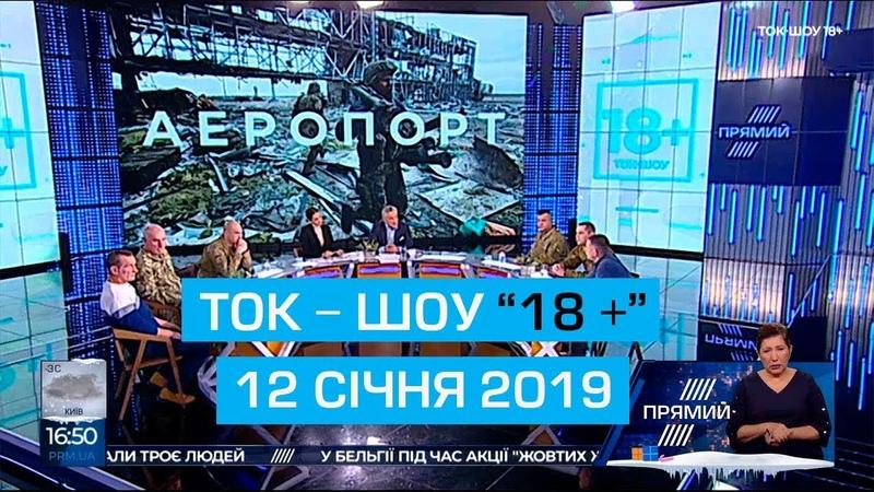 Ток-шоу 18 : Донецький аеропорт. 4 роки потому. 12 січня 2019 року » Freewka.com - Смотреть онлайн в хорощем качестве