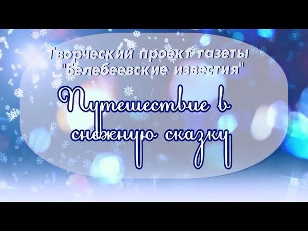 Творческий проект газеты Белебеевские известия Путешествие в снежную сказку 2019 г