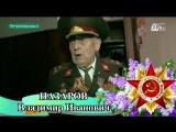 Ветеран Великой Отечественной войны Владимир Иванович Назаров