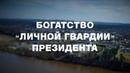 Богатство «Личной гвардии» президента. Фильм-расследование «Новой газеты»