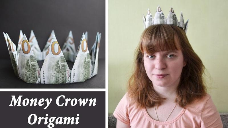 MY Money CROWN | Easy Modular Origami for Graduation Tutorial DIY by NProkuda