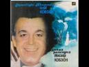 Йосиф Кобзон жив! но