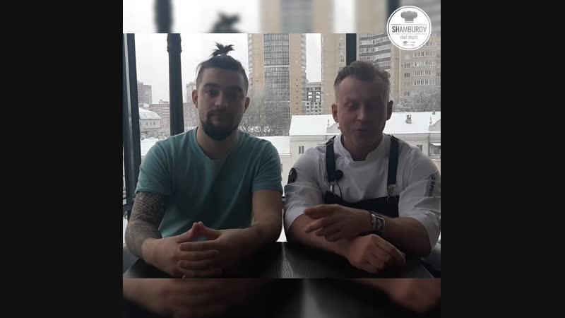 Новогодняя классика на современный лад в рамках Chef's Table с Дмитрием Шамбуровым @shefzharit и Николаем Бородиным@borodin_keep