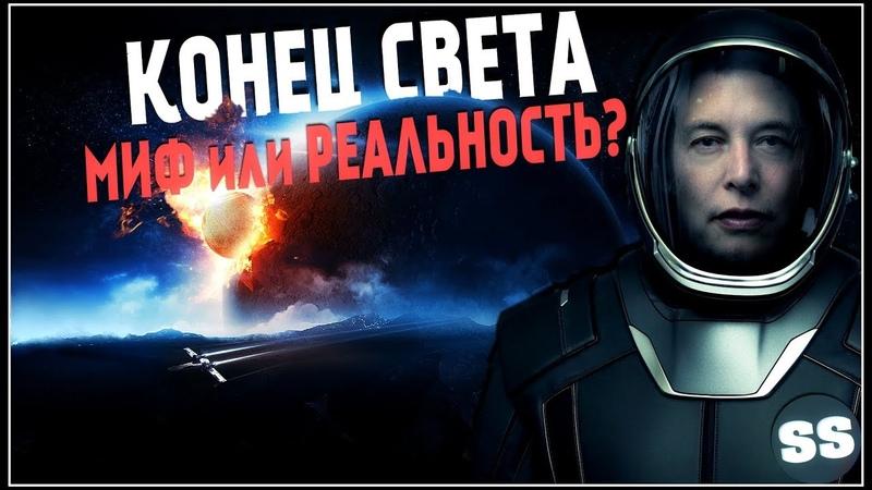 Конец света 16 декабря 2018, Нибиру перенесли на 1 февраля! Парад планет в силе