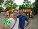 Приключения Стакана и Бутылки в Тайланде ч 7 Русские в Тайланде