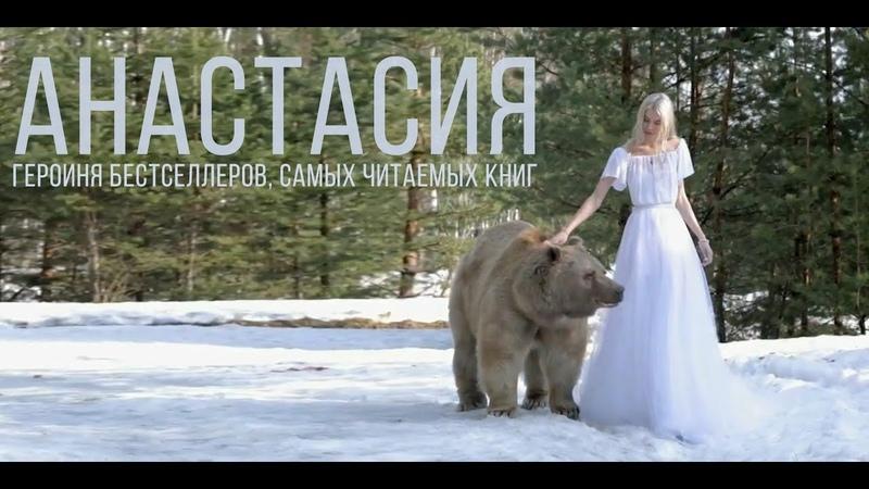 Анастасия Предсказания о России 2019 Родовые Поместья России Звенящие Кедры России Мегре