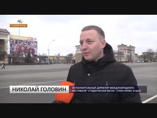 Ставрополье готовится к Международному студенческому фестивалю