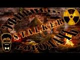#ЭфирныйБородачЪ пробует играть в #STALKER - Call of Chernobyl [by stason174] #СТРИМ