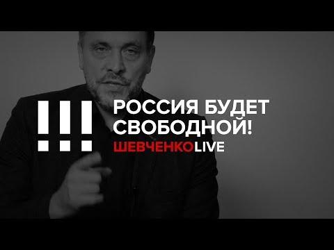 Владимирский стрим (13.11.2018) Россия будет свободной!