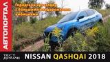 """Тест-драйв Nissan Qashqai 2018 после """"варваров"""""""