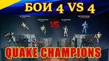 СТРИМ. Командные бои 4 vs 4. Quake Champions