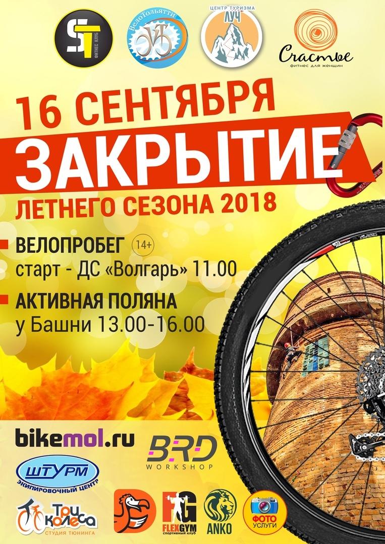 Афиша Тольятти ЛУЧ Закрытие летнего сезона 2018. 16 сентября