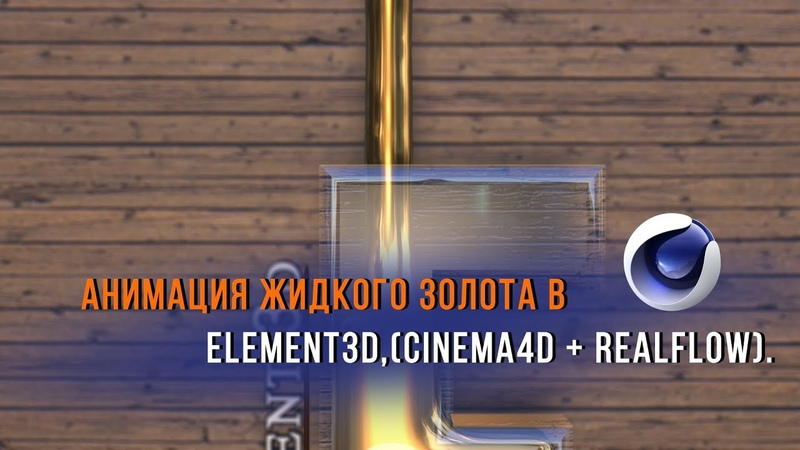 Animation Liquid Gold in Element 3D Cinema 4D and RealFlow4K Video