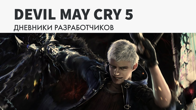 Devil May Cry 5 - философия дизайна (перевод)