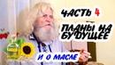 Изменения на сыроедение в старости ЧАСТЬ 4 Владимир 70 лет. 3.01.2017