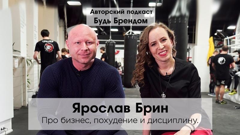 Ярослав Брин: любой может стать любым. Про Бизнес, Дисциплину, Похудение и Здоровье.