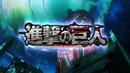 Shingeki no kyojin opening 5 『Shoukei to Shikabane no Michi』 Linked Horizon 1080p