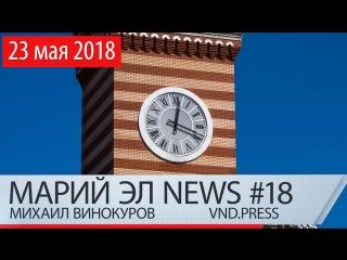 Михаил Винокуров: Марий Эл News #18