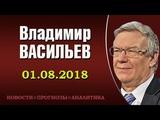 Владимир Васильев - 01.08.2018