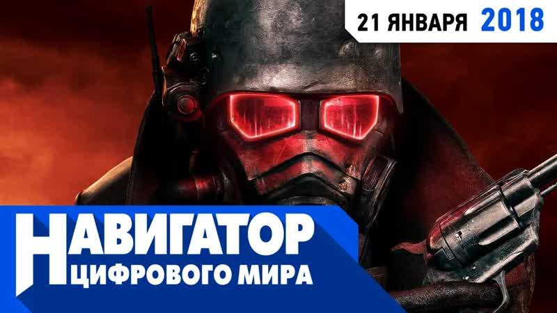 Fallout New California история Mount Blade и Астерикс и Обеликс в передаче Навигатор цифрового мира