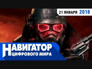 """Fallout: new california, история mount&blade и астерикс и обеликс в передаче """"навигатор цифрового мира"""""""