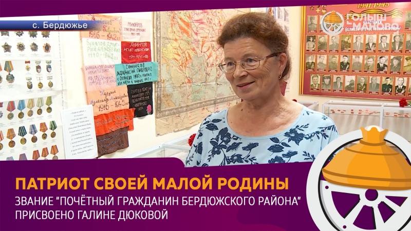 Звание Почётный гражданин Бердюжского района присвоено Галине Дюковой